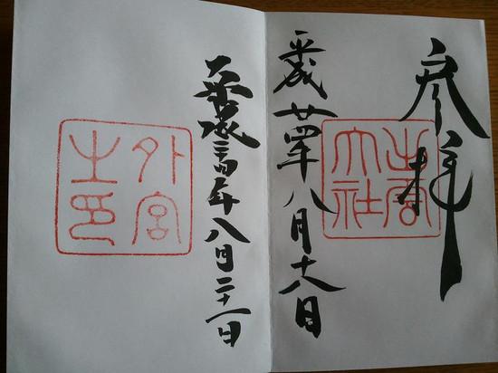20120824_10_50_11