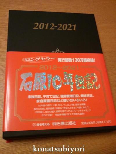 20120912_20_40_34
